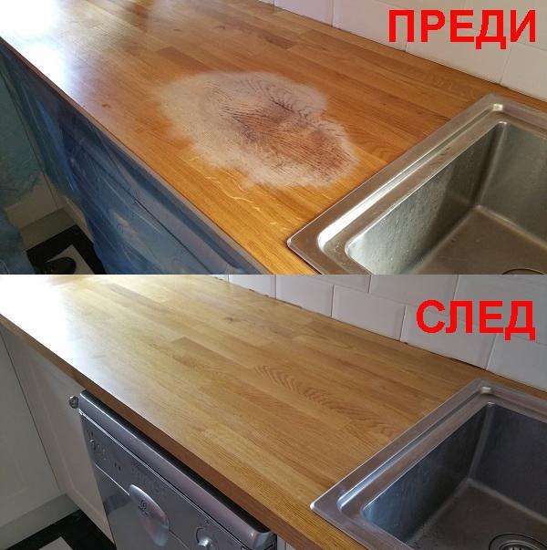 ремонт на кухненски плот