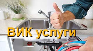 ВИК Услуги